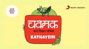 Chakmak Kathayein